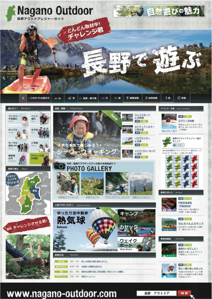 th_nagano-outdoor.com